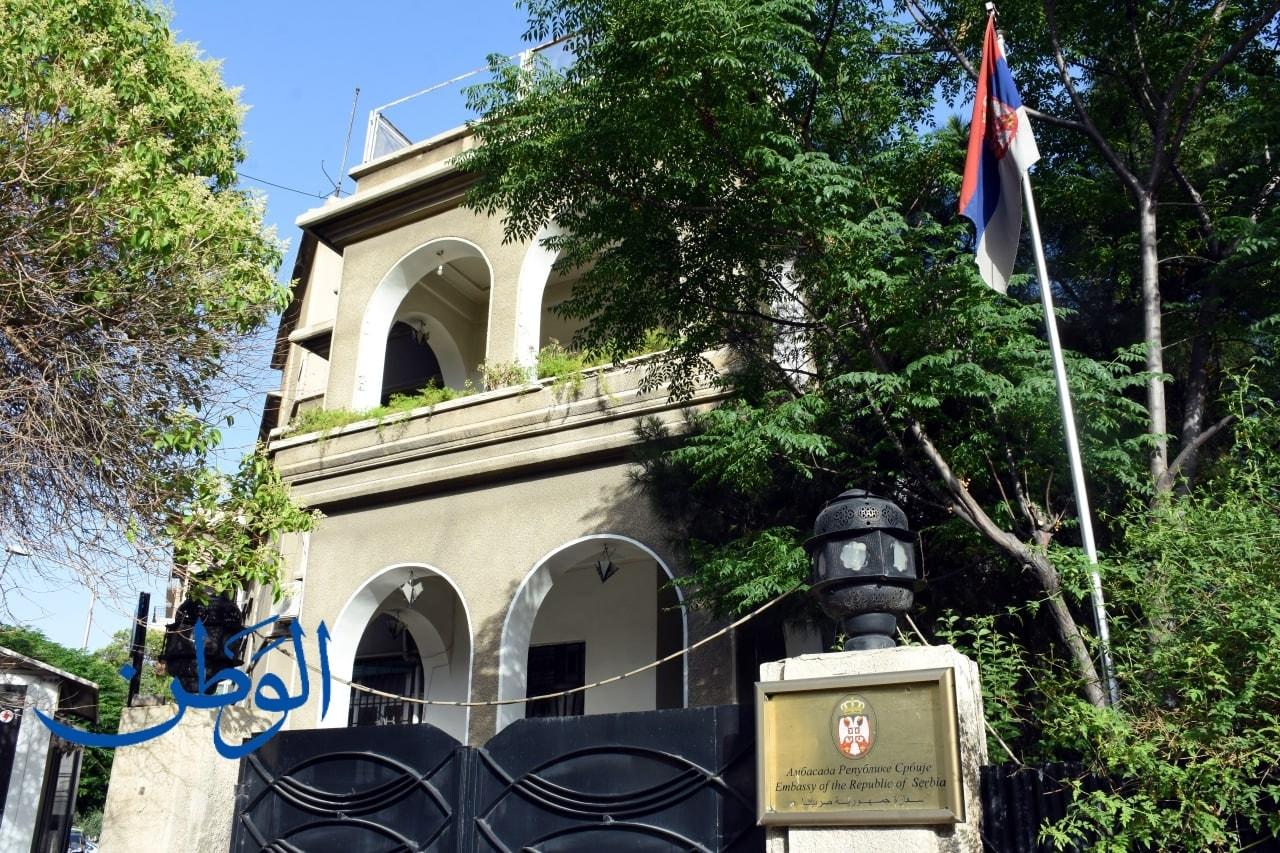 العلم الصربي يرفرف فوق سفارة صربيا بدمشق
