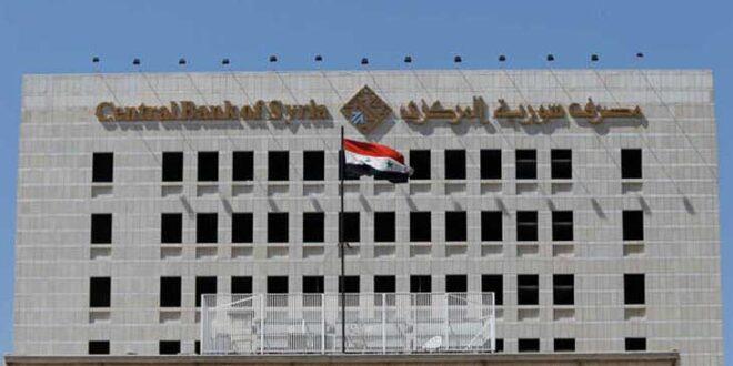 سوريا تسمح باخراج الدولارات من البلاد