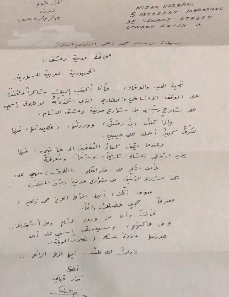 محافظ دمشق الأسبق ينشر رسالة للراحل نزار قباني