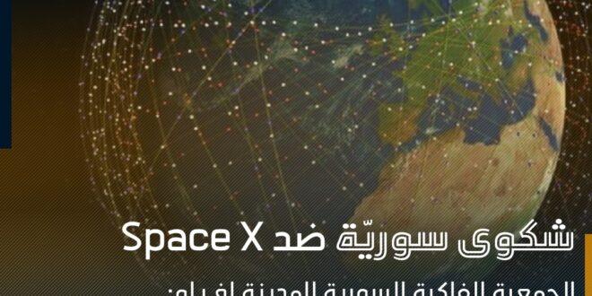 شكوى سوريّة ضد شركة سبيس اكس بسبب مشروعها للانترنت الفضائي المجاني