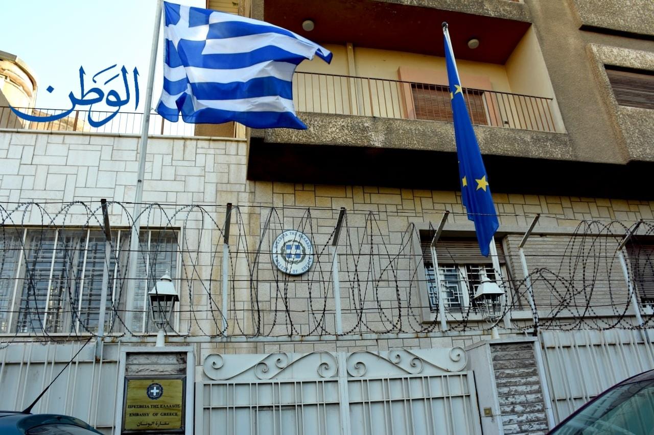 العلم اليوناني يرفرف فوق سفارة اليونان بدمشق