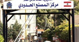 لبنان يعيد فتح حدوده البرية أمام السوريين بهذه الشروط