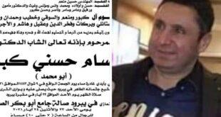 جريمة في وضح النهار: مقتل حسام كبور