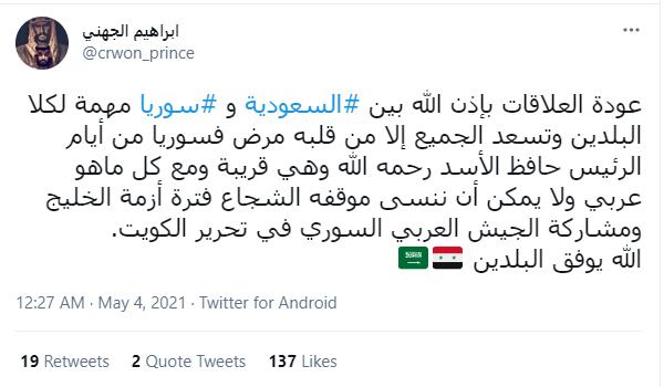 التقارب السوري السعودي حديث مواقع التواصل
