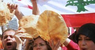 لبنان على أبواب مجاعة نهاية الشهر