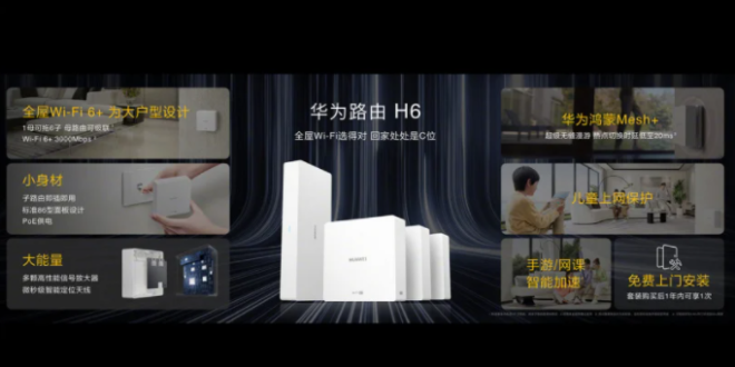 جهاز راوتر H6 بنظام HarmonyOS وتغطية تصل إلى 200 متر