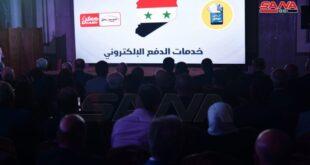 وزارة الاتصالات والتقانة ومصرف سورية المركزي