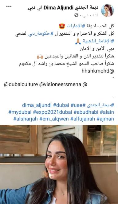 الإمارات تمنح الإقامة الذهبية لهذه الفنانة السورية