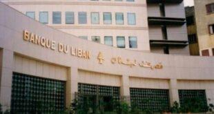 المركزي اللبناني يتجه للإفراج عن الودائع.. هل سيتمكن السوريين من سحب أموالهم؟