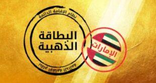 بعد أن حصلها عدد من الفنانيين السوريين.. طريقة الحصول على الاقامة الذهبية في الإمارات