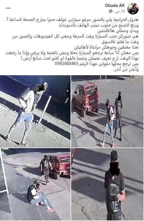 في السويداء.. سرقوا سيارته صباحاً فأرسل لهم تهديداً فيسبوكياً