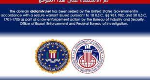 منها قناة العالم.. السلطات الأميركية تستولي على مواقع إلكترونية لقنوات عربية وإسلامية