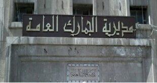"""حملة جديدة للجمارك في أسواق دمشق وتجار يغلقون مستودعاتهم خوفا من """"الضريبة""""!"""