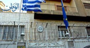 السفارتين القبرصية واليونانية في دمشق