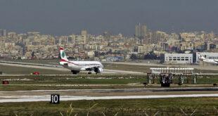 مطار بيروت يعلن عن إغلاق جزئي لمواجهة انتشار فيروس كورونا