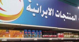 مركز تجاري إيراني في البرامكة.. والأسعار مدروسة