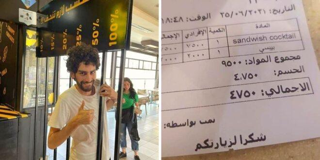 لأول مرة في دمشق: وجبتك حسب وزنك!