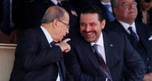 الرئاسة اللبنانية: الحريري يسعى لتعطيل عملية تشكيل الحكومة