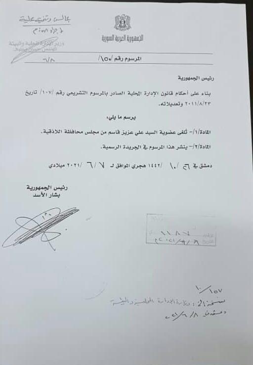 مرسوم رئاسي بعزل مسؤول سوري