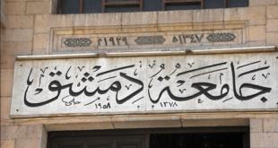 سابقة هي الأولى في تاريخ جامعة دمشق.. سحب شهادة دكتوراه بعد 6سنوات من منحها!