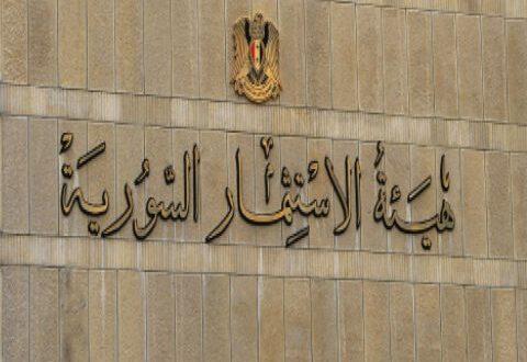 تعليمات تنفيذية لقانون الاستثمار الجديد في سورية