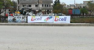 اعلانات لشركة اتصالات جديدة في شمال وشرق سوريا.. ما قصتها؟