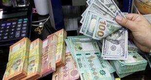 مصادر مصرفية تكشف حجم ودائع السوريين في البنوك اللبنانية