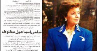 """وفاة سلمى مخلوف زوجة عم الرئيس السوري """"رفعت الأسد"""""""