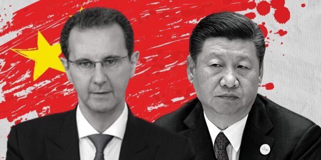 سور الصين العظيم يصل إلى دمشق.. ماذا بعد؟
