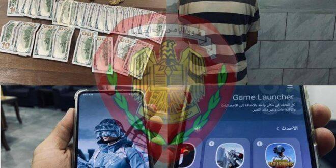 """ريف دمشق: بسبب إدمانه على لعبة """" الببجي """" سرق من جده مبلغ ١٧ ألف دولار و مصاغ ذهبي"""