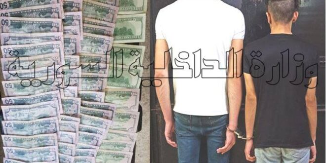 حماه: القبض على شخصين يروجان الدولارات المزورة