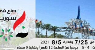 """""""صنع في سورية"""" على أرض العاصمة العراقية اليوم"""