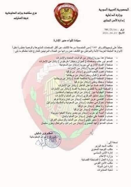 وزارة الداخلية: هذه الصفحات ممنوع متابعتها في سوريا تحت طائلة السجن