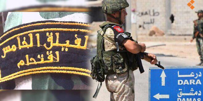 بعد اتهامه للروس بدعم اللواء الثامن الذي يهاجم جنود الجيش السوري