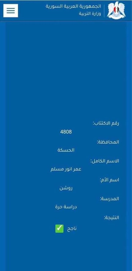 """قيادات """"قسد"""" تشارك في الامتحانات من دمشق"""