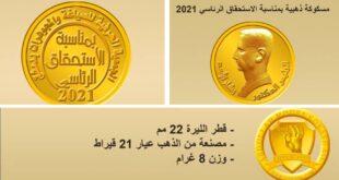نقابة الصاغة تعد لإصدار ليرة ذهبية تحمل صورة الرئيس الأسد