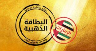 أبرز أحباء الإمارات الحاصلين على الإقامة الذهبية