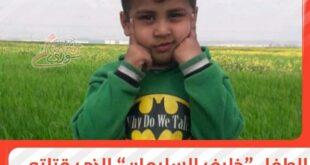 خليف السليمان.. طفل الـ7 سنوات الذي قتلته غارات أميركا الدقيقة