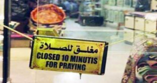 فتح المحلات وقت الصلاة