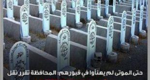المحافظة تقرر نقل قبور كفرسوسة إلى مقبرة اخرى