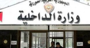 اللاذقية.. القبض على قتلة «حمزة كردي» بريف جبلة
