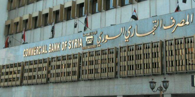 التجاري السوري يقدم حزمة قروض مدعومة بتسهيلات