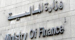 ماذا ينتظرنا.. وزارة المالية تعد مسودة أولية لمشروع قانون الضريبة على الدخل