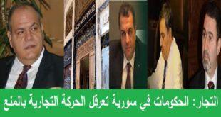 تجار دمشق: نخسر وعدد كبير منا هاجرو
