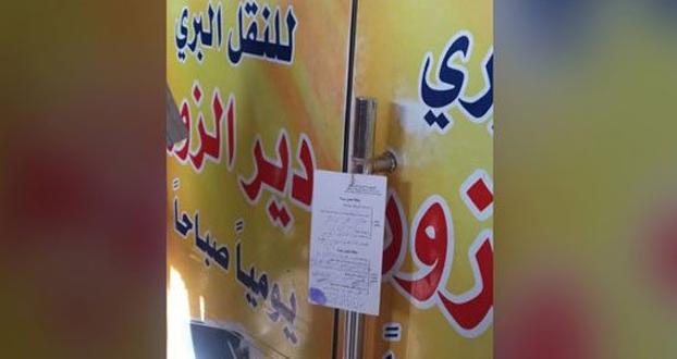 دمشق.. التجارة الداخلية تضبط مكاتب سفر تتقاضى أسعاراً زائدة في مراكز الانطلاق