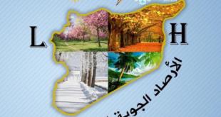 الأرصاد الجوية السورية تعتب على متابعيها على فيسبوك