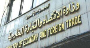 وزارة الاقتصاد: سلسلة برامج داعمة لسلع التصدير