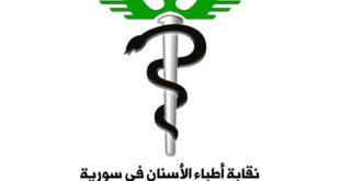 """""""الرقابة والتفتيش"""" تبدأ التدقيق في ملف الفساد """"الملياري"""" لمراكز نقابة أطباء أسنان سورية"""