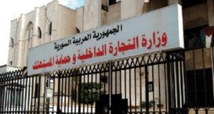 مسؤول سوري: التموين تضع تسعيرة