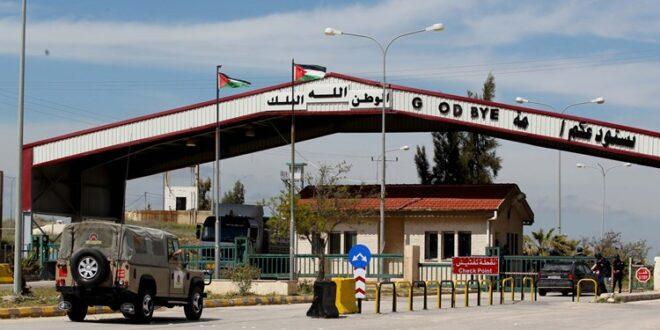 الأردن يعيد فتح الحدود مع سوريا عبر مركز